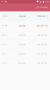 اسکرین شات برنامه تقویم افرا (نسخه ساده) 3