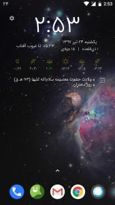 اسکرین شات برنامه تقویم افرا (نسخه ساده) 6