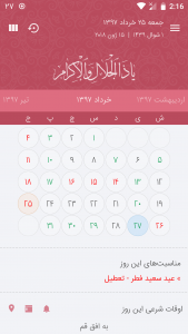 اسکرین شات برنامه تقویم افرا (نسخه ساده) 5