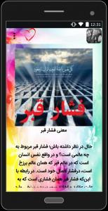 اسکرین شات برنامه عذاب و عالم قبر 4