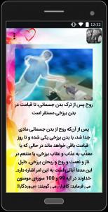 اسکرین شات برنامه عذاب و عالم قبر 5
