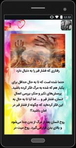 اسکرین شات برنامه عذاب و عالم قبر 6