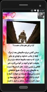 اسکرین شات برنامه عذاب و عالم قبر 3