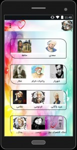 اسکرین شات برنامه اشعار مولانا 5