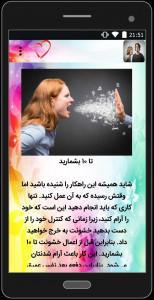 اسکرین شات برنامه درمان عصبانیت 3