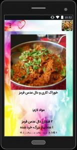 اسکرین شات برنامه غذاهای هندی 2