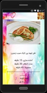 اسکرین شات برنامه انواع غذا با سیب زمینی 5