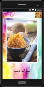 اسکرین شات برنامه انواع غذا با سیب زمینی 3