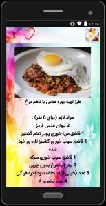 اسکرین شات برنامه انواع غذا با تخم مرغ 4
