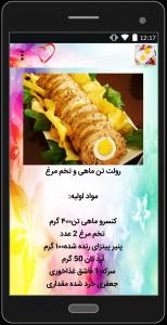 اسکرین شات برنامه انواع غذا با تخم مرغ 1
