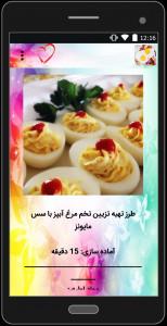 اسکرین شات برنامه انواع غذا با تخم مرغ 2