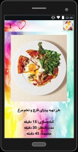 اسکرین شات برنامه انواع غذا با تخم مرغ 3