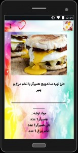 اسکرین شات برنامه انواع غذا با تخم مرغ 7