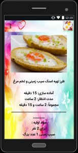 اسکرین شات برنامه انواع غذا با تخم مرغ 8