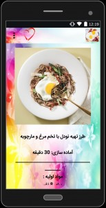 اسکرین شات برنامه انواع غذا با تخم مرغ 5
