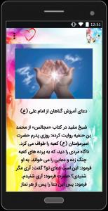 اسکرین شات برنامه 7 قانون استجابت دعا 1