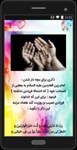 اسکرین شات برنامه 7 قانون استجابت دعا 2