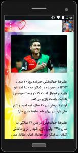 اسکرین شات برنامه فوتبالیست های ایرانی 4