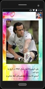 اسکرین شات برنامه فوتبالیست های ایرانی 7
