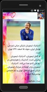 اسکرین شات برنامه فوتبالیست های ایرانی 6
