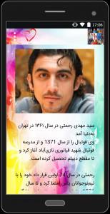 اسکرین شات برنامه فوتبالیست های ایرانی 1