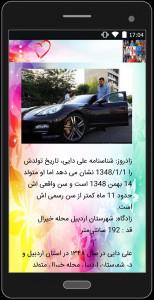اسکرین شات برنامه فوتبالیست های ایرانی 8