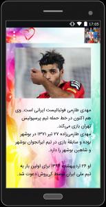 اسکرین شات برنامه فوتبالیست های ایرانی 3