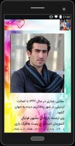 اسکرین شات برنامه فوتبالیست های ایرانی 2