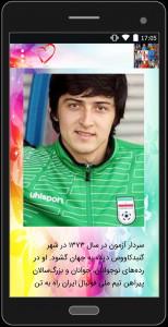 اسکرین شات برنامه فوتبالیست های ایرانی 5