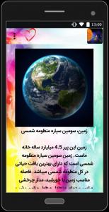 اسکرین شات برنامه معرفی منظومه شمسی 2