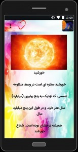 اسکرین شات برنامه معرفی منظومه شمسی 1