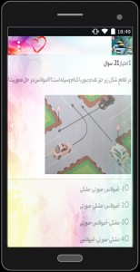 اسکرین شات برنامه پرداخت جریمه های رانندگی 6