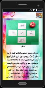 اسکرین شات برنامه آموزش بازی و سرگرمی 1