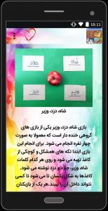 اسکرین شات برنامه آموزش بازی و سرگرمی 3