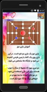اسکرین شات برنامه آموزش بازی و سرگرمی 7