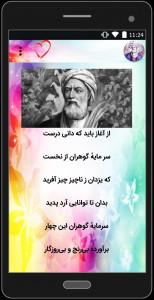 اسکرین شات برنامه شعر های فردوسی 2