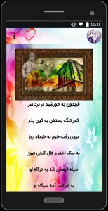 اسکرین شات برنامه شعر های فردوسی 6