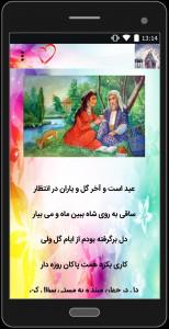 اسکرین شات برنامه شعرهای حافظ 3
