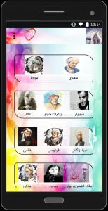 اسکرین شات برنامه شعرهای حافظ 5