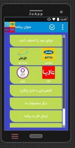 اسکرین شات برنامه شارژ و اینترنت رایگان 1