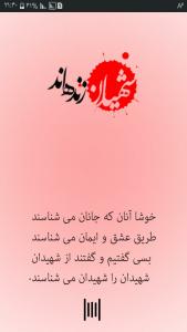اسکرین شات برنامه تصویر زمینه سردار شهید قاسم سلیمانی 1