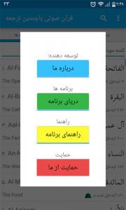 اسکرین شات برنامه قرآن باچندین صوت وترجمه 5