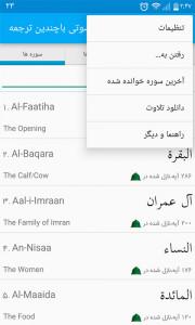 اسکرین شات برنامه قرآن باچندین صوت وترجمه 11