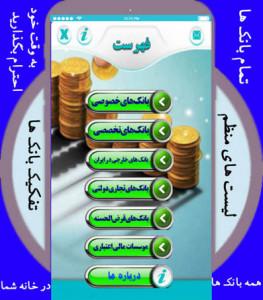 اسکرین شات برنامه کارت بانک جهانی (خدمات موجودبانکها) 1