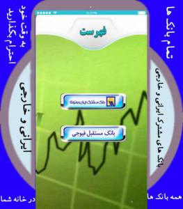 اسکرین شات برنامه کارت بانک جهانی (خدمات موجودبانکها) 5