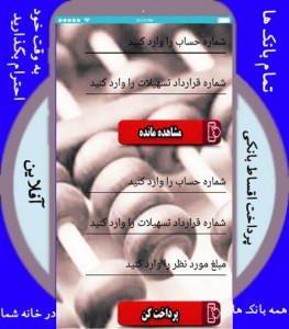 اسکرین شات برنامه کارت بانک جهانی (خدمات موجودبانکها) 9