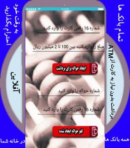 اسکرین شات برنامه کارت بانک جهانی (خدمات موجودبانکها) 8