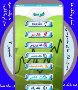 اسکرین شات برنامه کارت بانک جهانی (خدمات موجودبانکها) 4