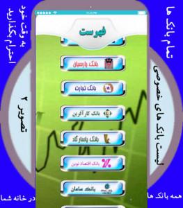 اسکرین شات برنامه کارت بانک جهانی (خدمات موجودبانکها) 3