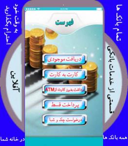 اسکرین شات برنامه کارت بانک جهانی (خدمات موجودبانکها) 6